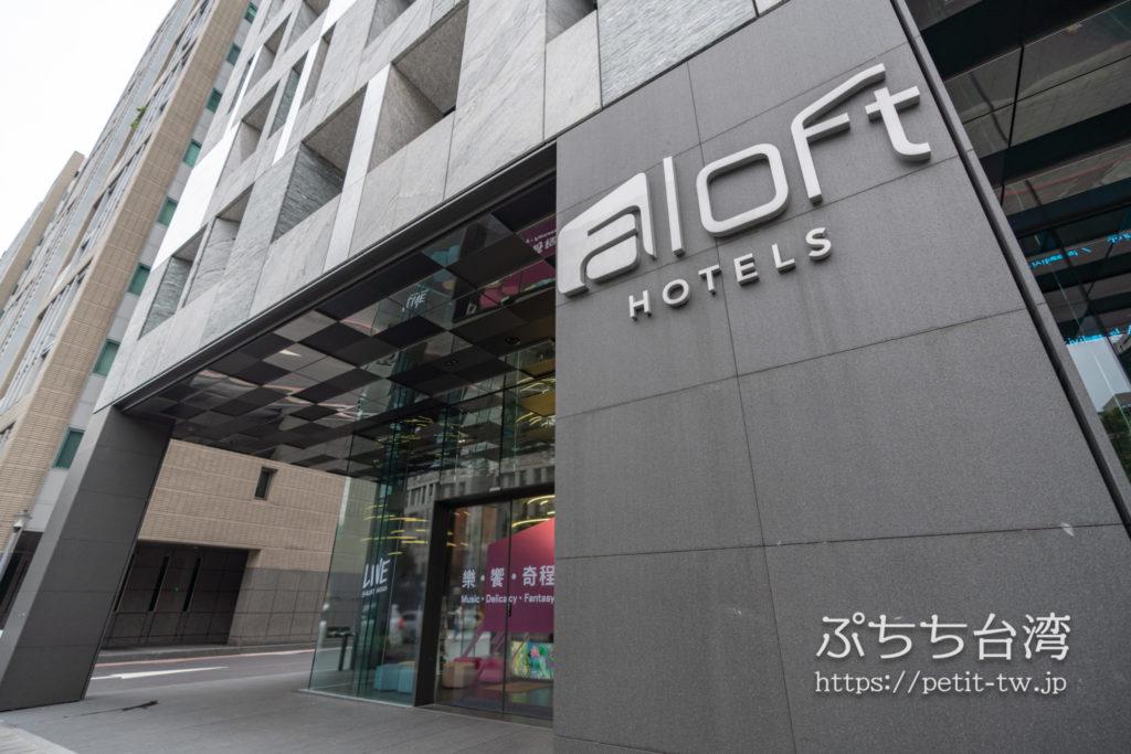 アロフト台北中山のホテル外観