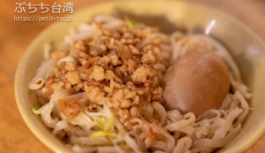 晴光意麺の乾意麺
