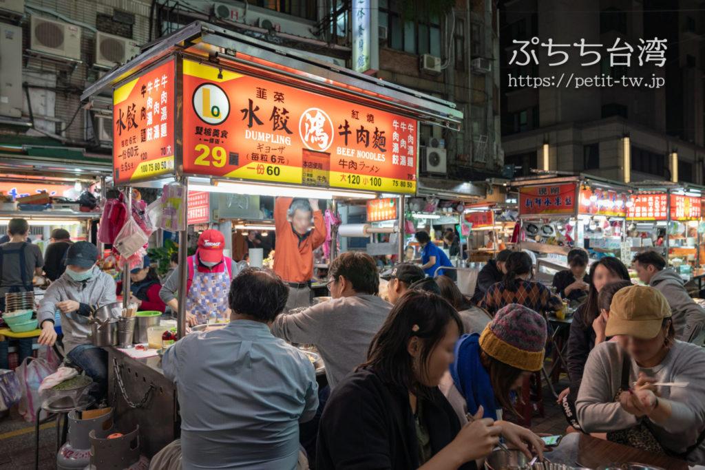 鴻水餃牛肉麵の外観