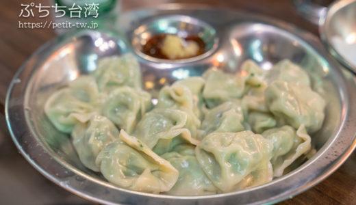 鴻水餃牛肉麵 絶品!ニラたっぷり水餃子(台北 雙城街夜市)
