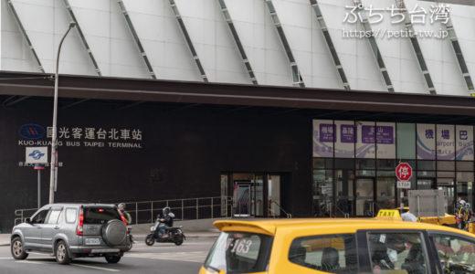 國光客運 台北車站