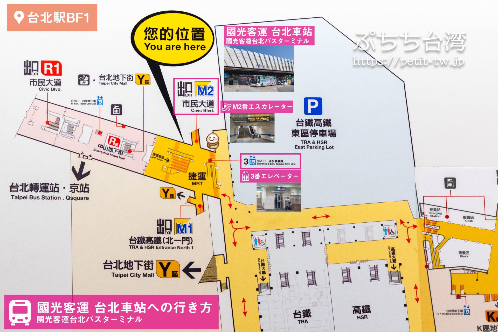 國光客運 台北車站の場所・行き方