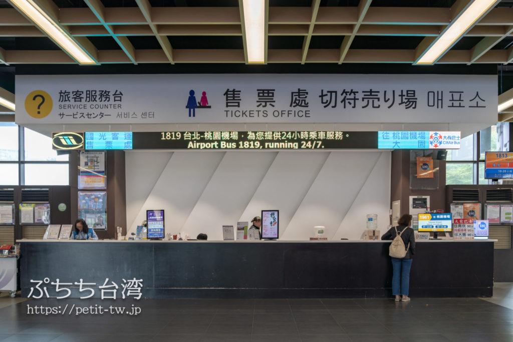 國光客運 台北車站のチケットオフィス