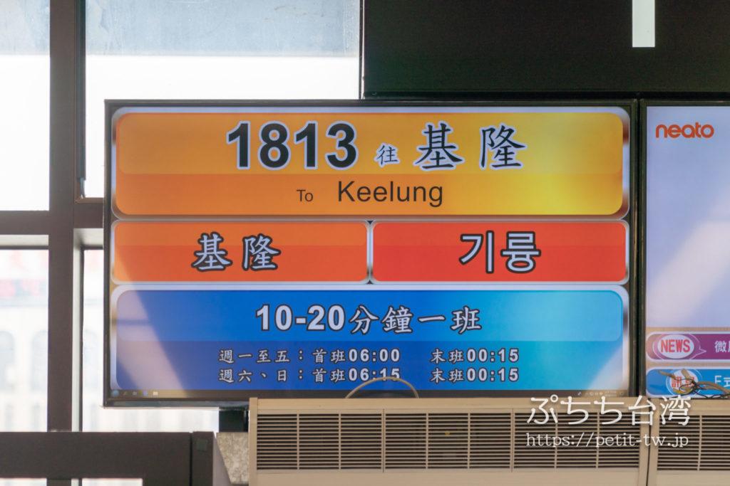 台北から基隆までのバス 1813番線