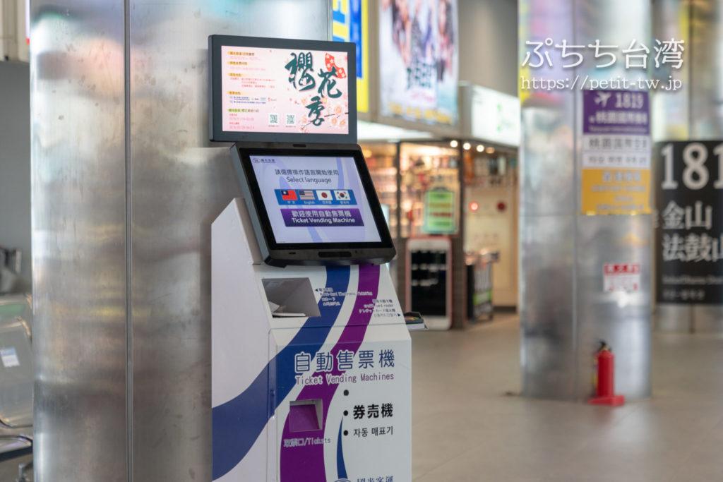 國光客運 台北車站の切符券売機(ICカード、クレジットカード決済可)