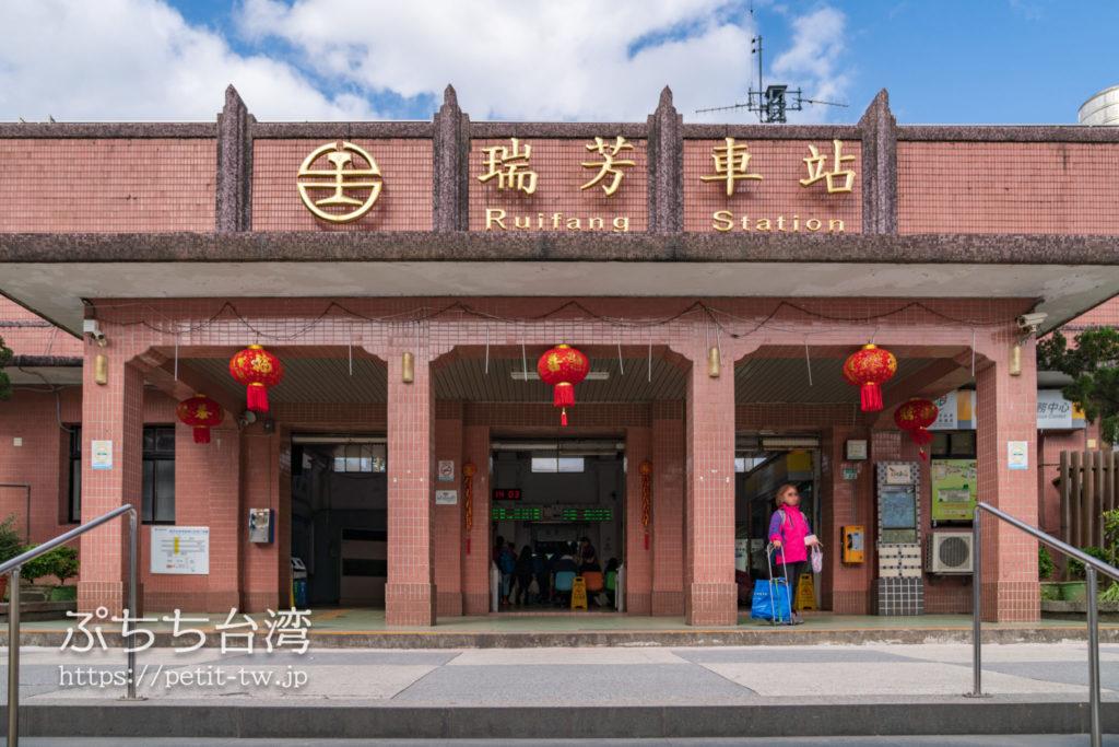 瑞芳駅の駅舎の駅舎