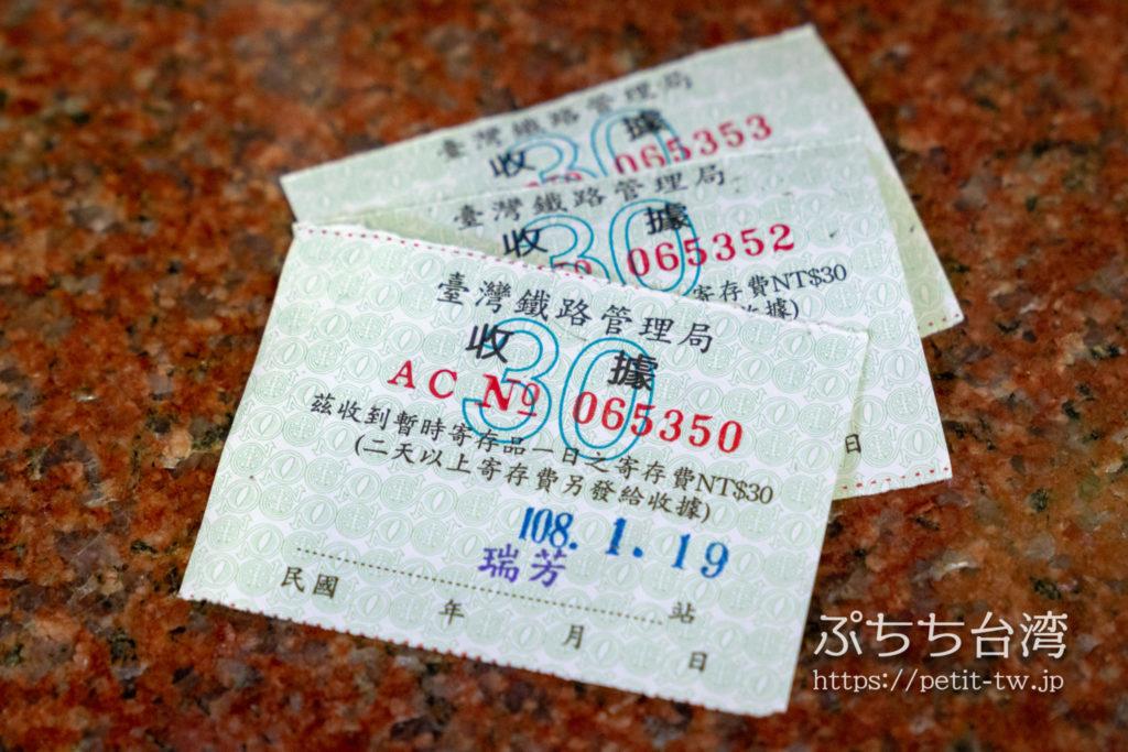瑞芳駅の手荷物預かり所(行李房)