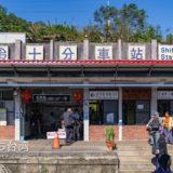 平渓線の十分駅