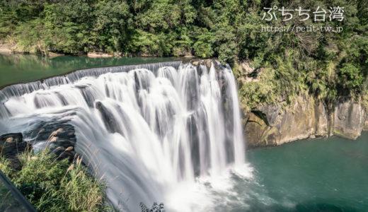 十分瀑布(十分の滝)でマイナスイオンを浴びよう!