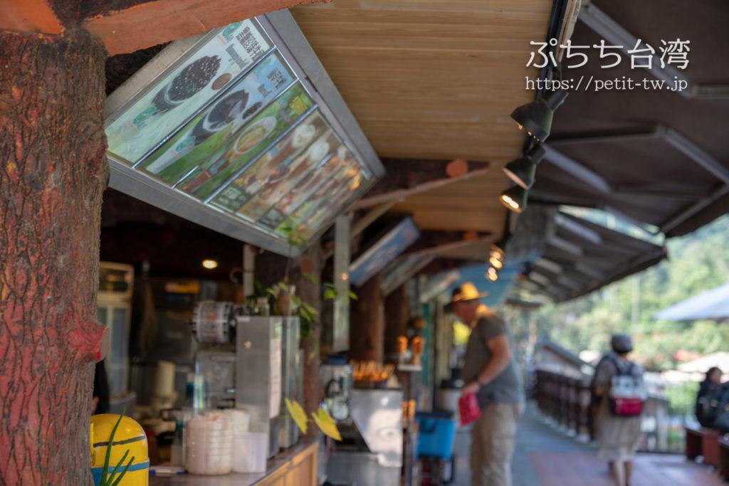 十分瀑布の公園の飲食店