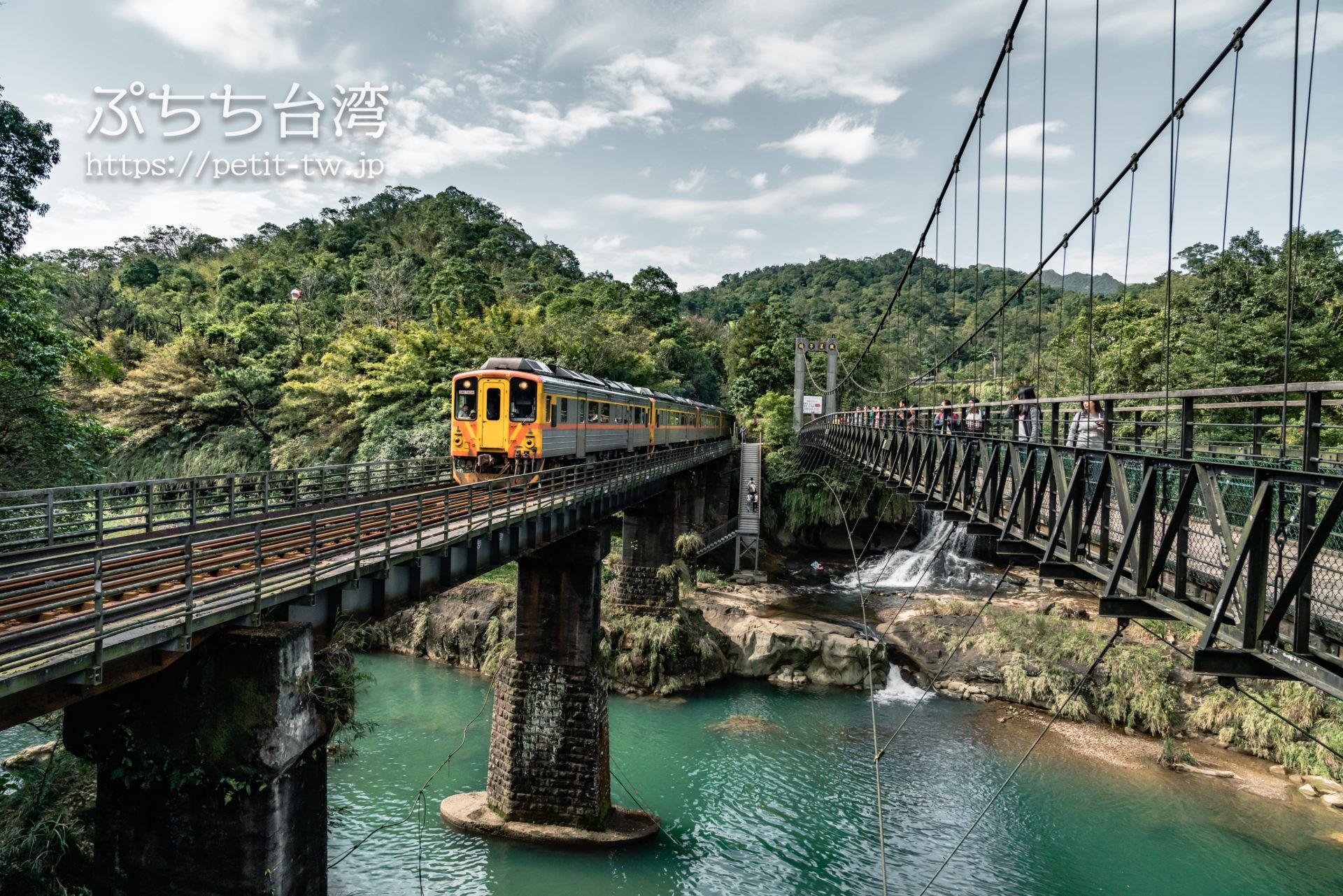 十分瀑布の觀瀑吊橋と平渓線