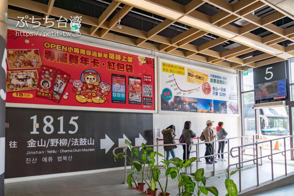 國光客運の1815番線 台北から野柳の行き方