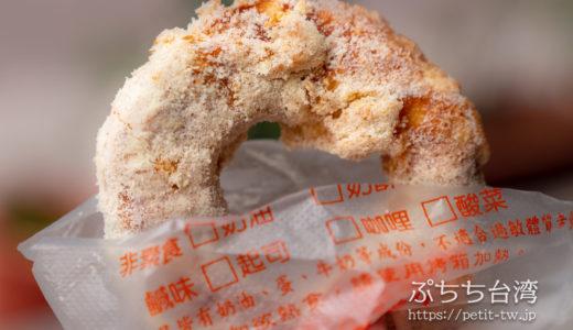 脆皮鮮奶甜甜圈  揚げたてサクふわ!行列のできるドーナツ店 (台北)
