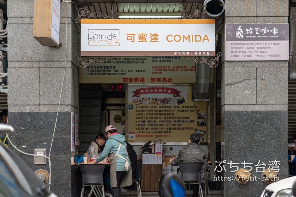 可蜜達Comida炭烤吐司の外観