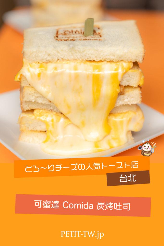可蜜達Comida炭烤吐司 とろ〜りチーズの人気トースト店(台北)