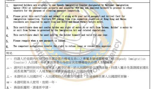 台湾リピーターは申請しよう!「常客証」の申請方法と書き方