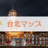 台北のマップ(アイキャッチ画像)