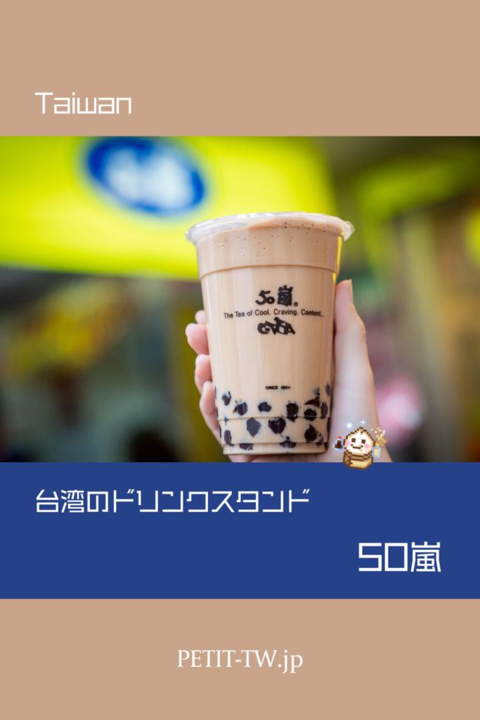 台湾 50嵐のメニューと注文方法まとめ【保存版】