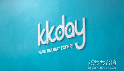 ツアー・チケット予約サイトKKdayの台灣本社
