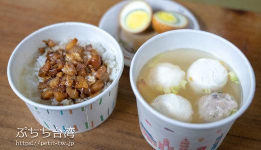 張記伝統魚丸 連日賑わうローカル食堂 魚つみれスープが人気!(九份)