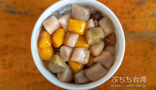 阿柑姨芋圓 名物もちもち芋団子でほっこり。(九份)