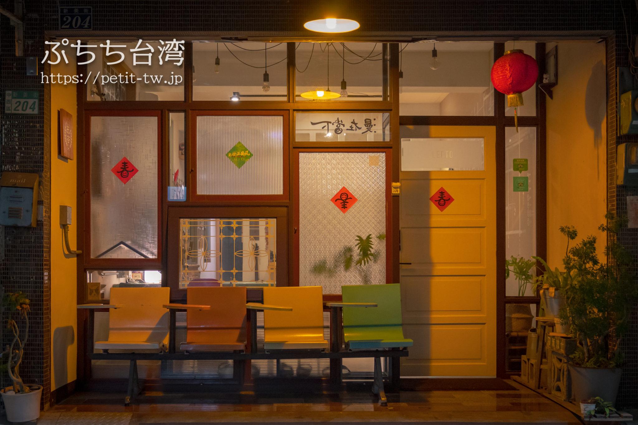 漫半拍 Lento Hostel台南の外観