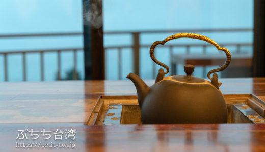 水心月茶坊 穴場の茶藝館で贅沢なひとときを。(九份)