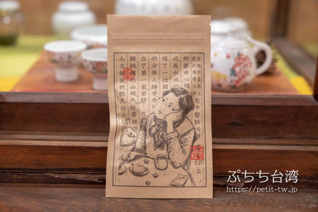 水心月茶坊の台湾茶