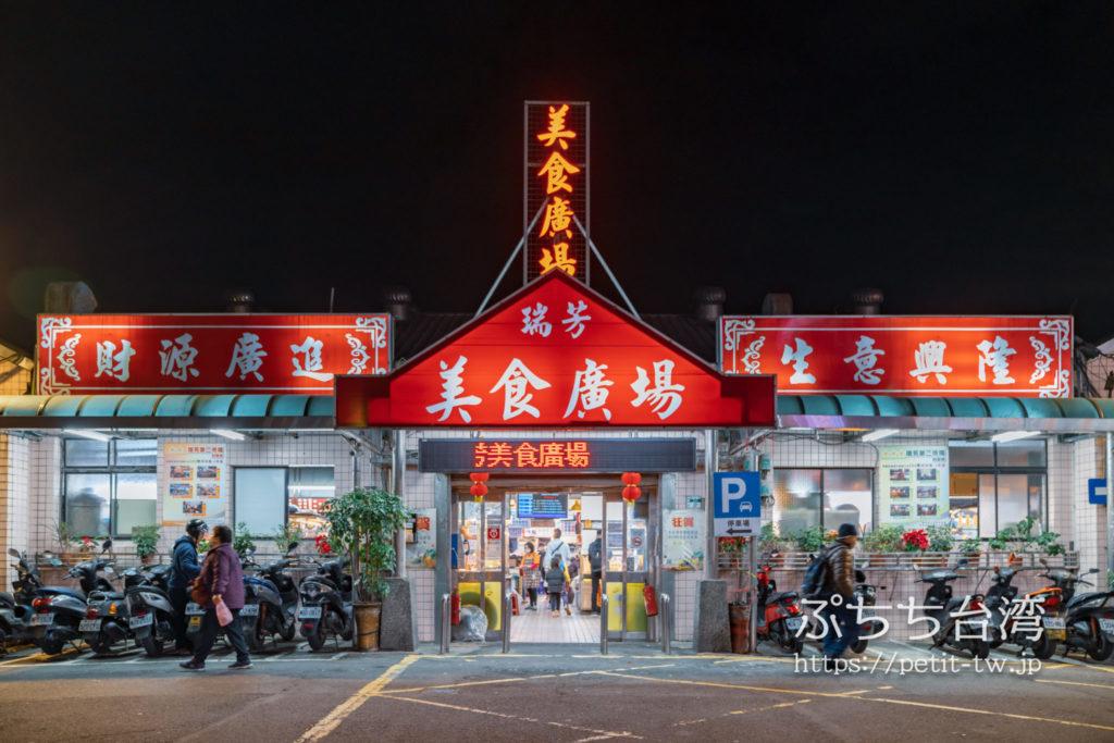 瑞芳美食街の外観