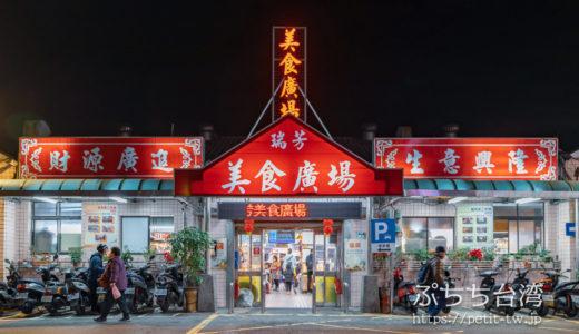 瑞芳美食街(瑞芳美食廣場)は屋台グルメが集まるフードコート!