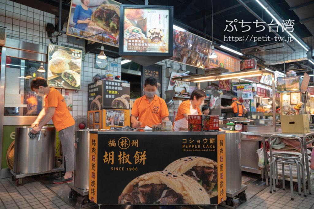 瑞芳美食街の瑞芳林記福州胡椒餅の外観