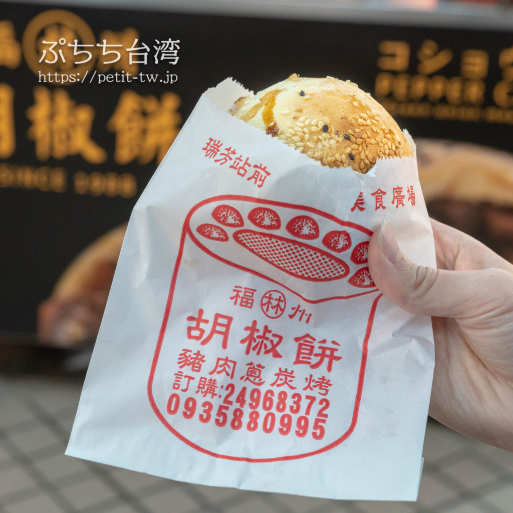 瑞芳美食街の瑞芳林記福州胡椒餅