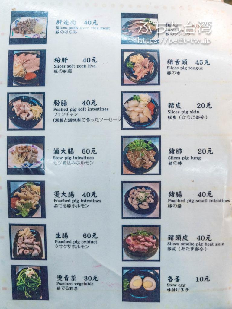 瑞芳美食街の阿鈺双醤麺のメニュー