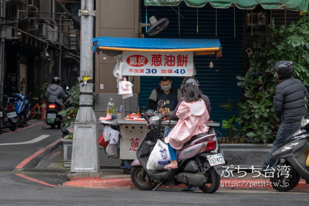 黄福龍脆皮葱油餅の外観