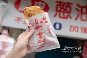 黄福龍脆皮葱油餅