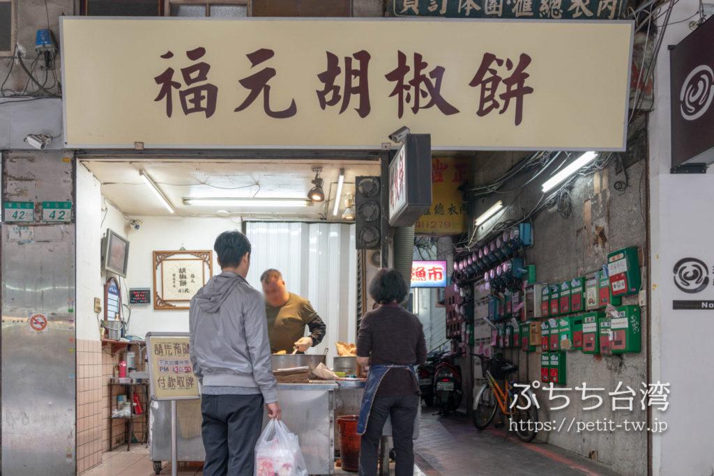 福元胡椒餅の外観