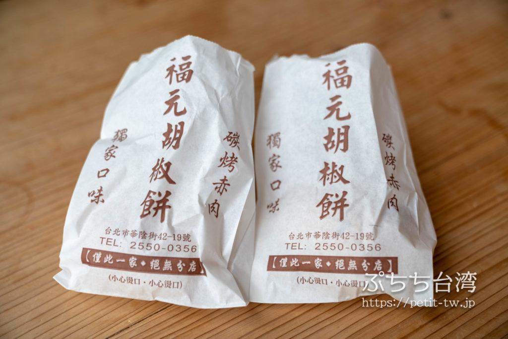 福元胡椒餅の胡椒もち
