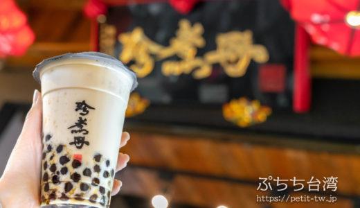 珍煮丹 大人気の黒糖タピオカミルク!素材にこだわる優しい味(台北)