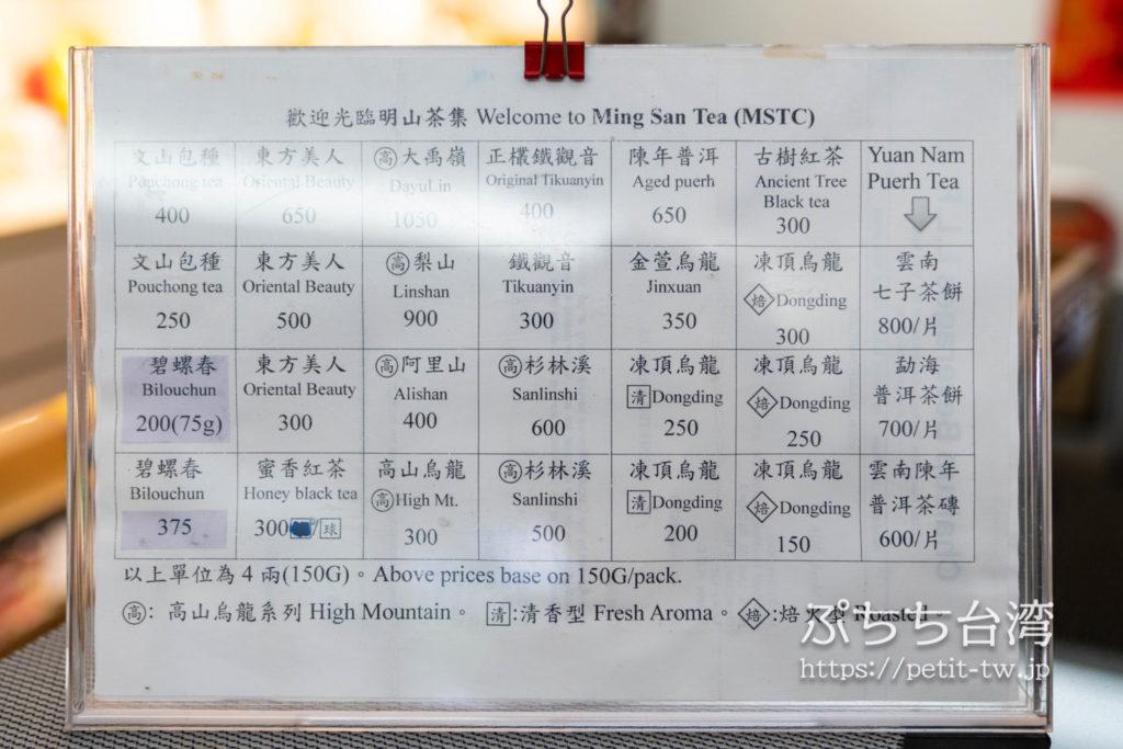 明山茶集の価格表