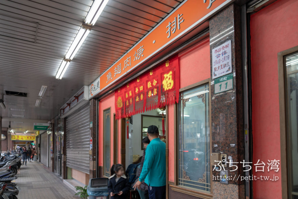 三元號魯肉飯の外観