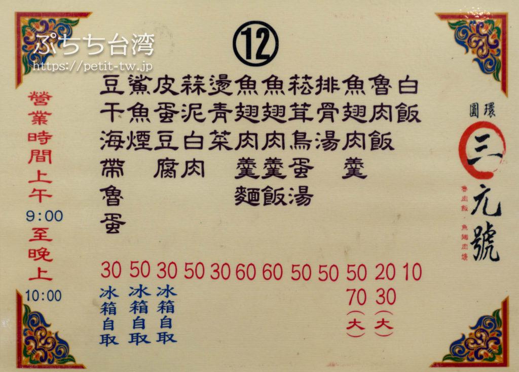 三元號魯肉飯のメニュー