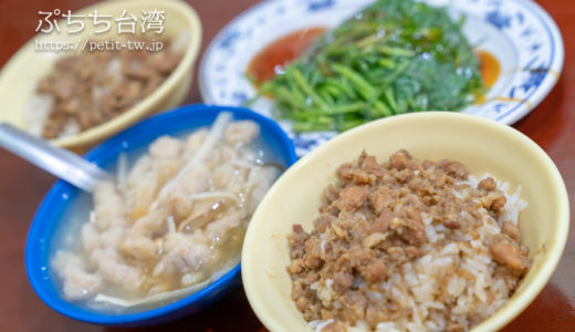 三元號魯肉飯 地元民おすすめ! 安くて美味しい魯肉飯とフカヒレスープ(台北)
