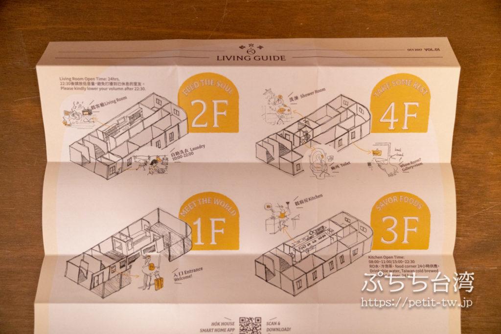 高雄の鶴宮寓(ホックハウス)のフロアマップ