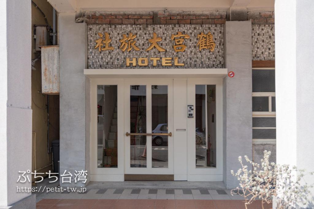 高雄の鶴宮寓(ホックハウス)の玄関