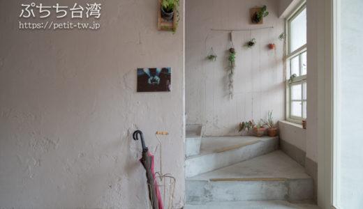 鶴宮寓 ho̍k house高雄 宿泊記(ホックハウス)