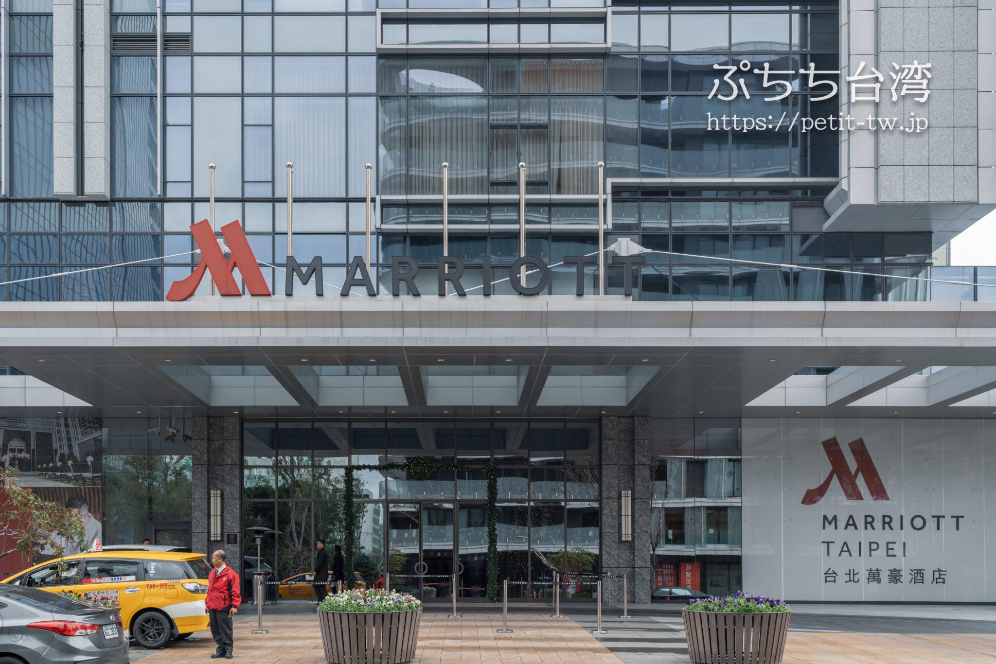 台北マリオットホテル(台北萬豪酒店)の外観