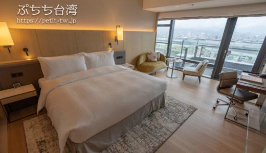 台北マリオットホテル宿泊記(Taipei Marriott Hotel)
