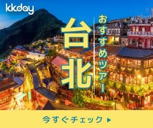kkday 台北ツアー