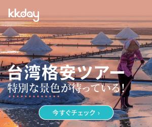 kkday 台湾ツアー