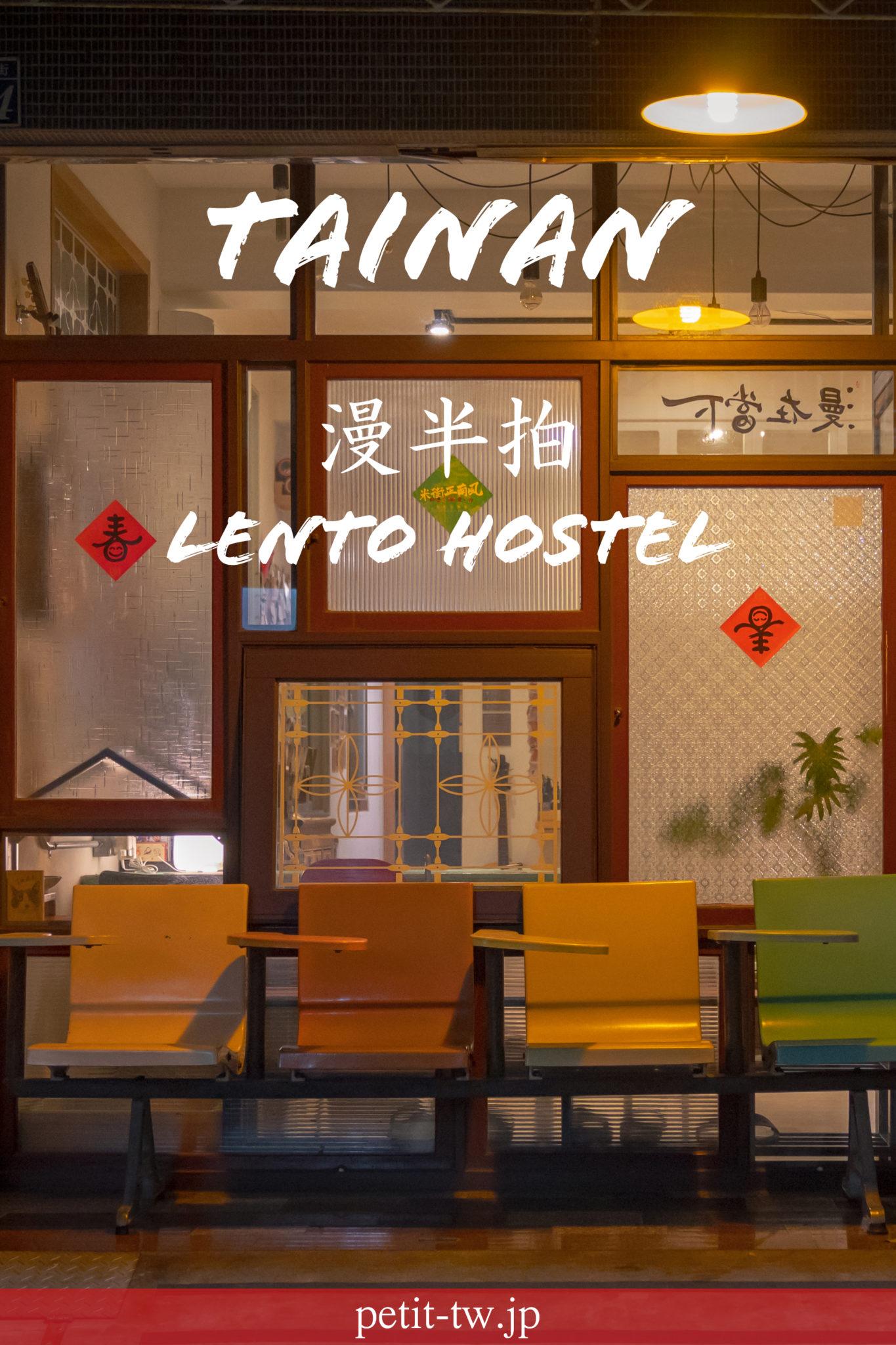 漫半拍Lento Hostel台南